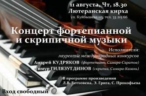 скрипка-фортепианно